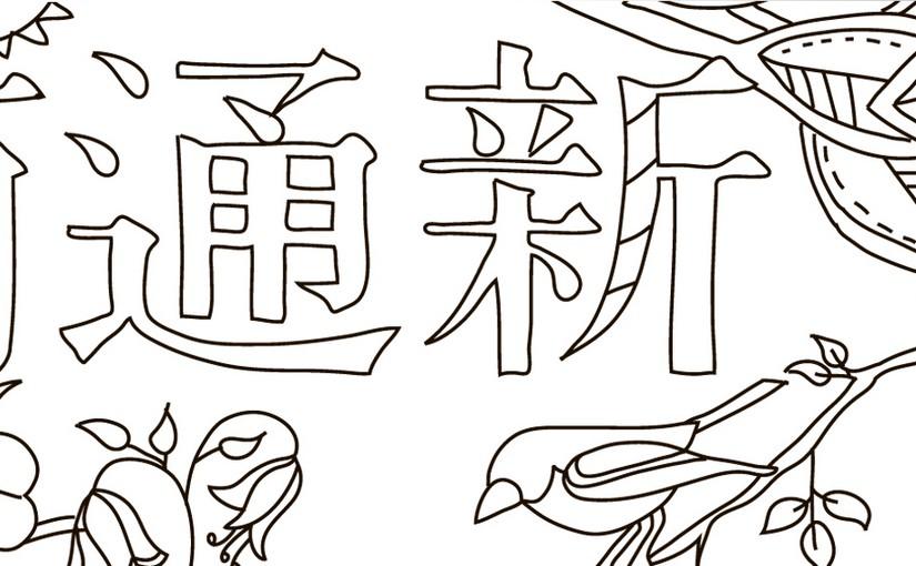 Desenho Para Colorir Anti Stress Coreia Do Sul 1